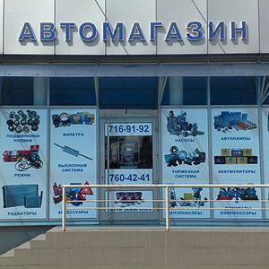 Автомагазины Кронштадта