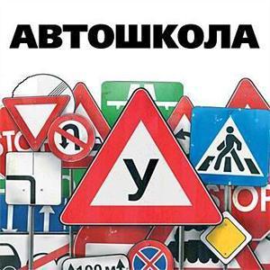 Автошколы Кронштадта