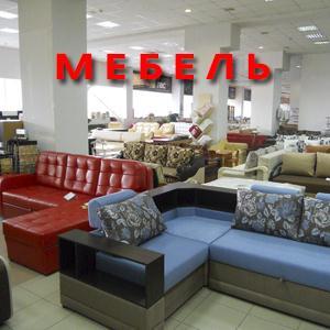 Магазины мебели Кронштадта