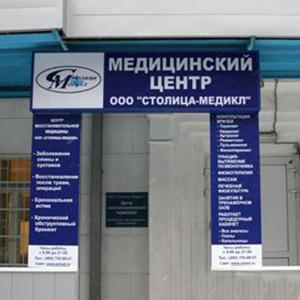 Медицинские центры Кронштадта
