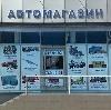 Автомагазины в Кронштадте