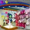 Детские магазины в Кронштадте