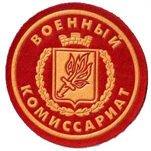 Военкоматы, комиссариаты Кронштадта